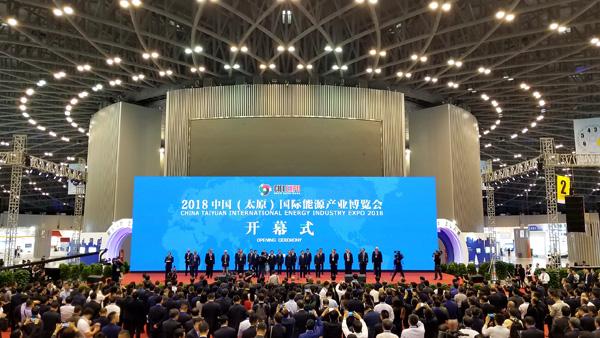2018中国(太原)国际能源产业博览会大幕开启