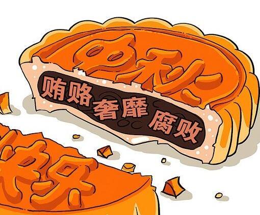 中秋节前 山西省纪委监委曝光5起违反中央八项规定精神典型案例        ......