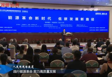 """潞安集团:践行能源革命 致力高质量发展此次论坛围绕""""企业在推进能源革命中的作用""""……"""