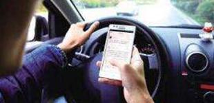 开车,请放下手机