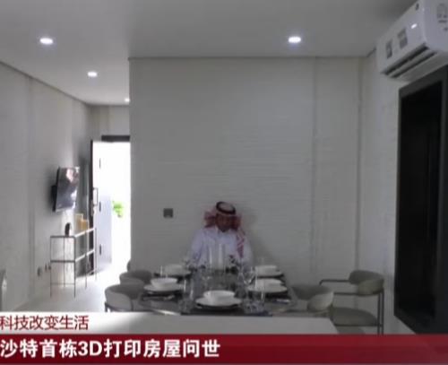 科技改变生活:沙特首栋3D打印房屋问世