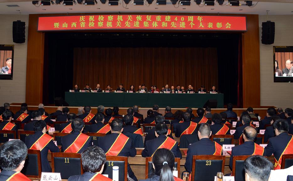 <b>山西省5个检察院8名干警获最高人民检察</b>