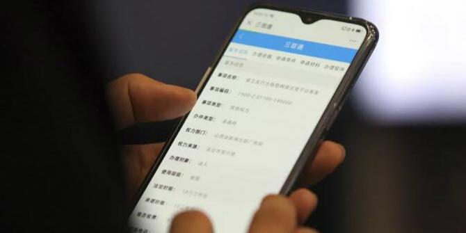 """山西省政务服务微信公众号""""三晋通""""上线"""