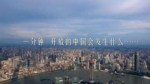 《开放中国一分钟》微视频推出