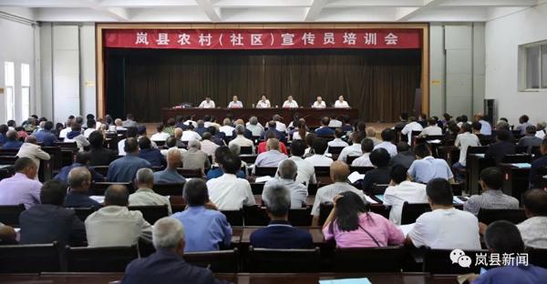 《极速快三网上开户》_岚县举办了2019年农村(社区)宣传员培训班