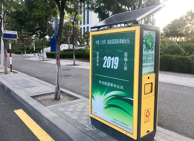 新能源垃圾箱亮相大同陌头广告垃圾桶