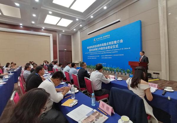 大同市招商推介会亮相第十六届东盟博览会