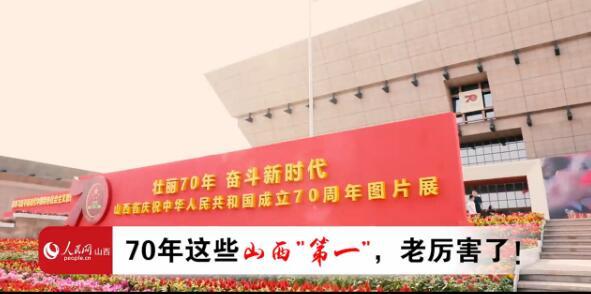 """70年这些山西""""第一"""",老厉害了!中国第一台""""抗美援朝号""""拖拉机、中国第一台10立方米挖掘机、被誉为""""中国改革开放试验田""""的平朔安太堡露天煤矿、山西第一个开发区、第一只上市股票、第一条高速公路……每一幅画面背后都是一段可歌可泣的历史。"""