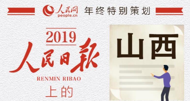 """2019人民日報上的山西百舸爭流,奮楫者先。2019年,中華人民共和國迎來了70周年華誕。這一年,山西迎難而上、砥礪前行,在由""""疲""""轉""""興""""基礎上穩中向好、持續向好,<a href="""