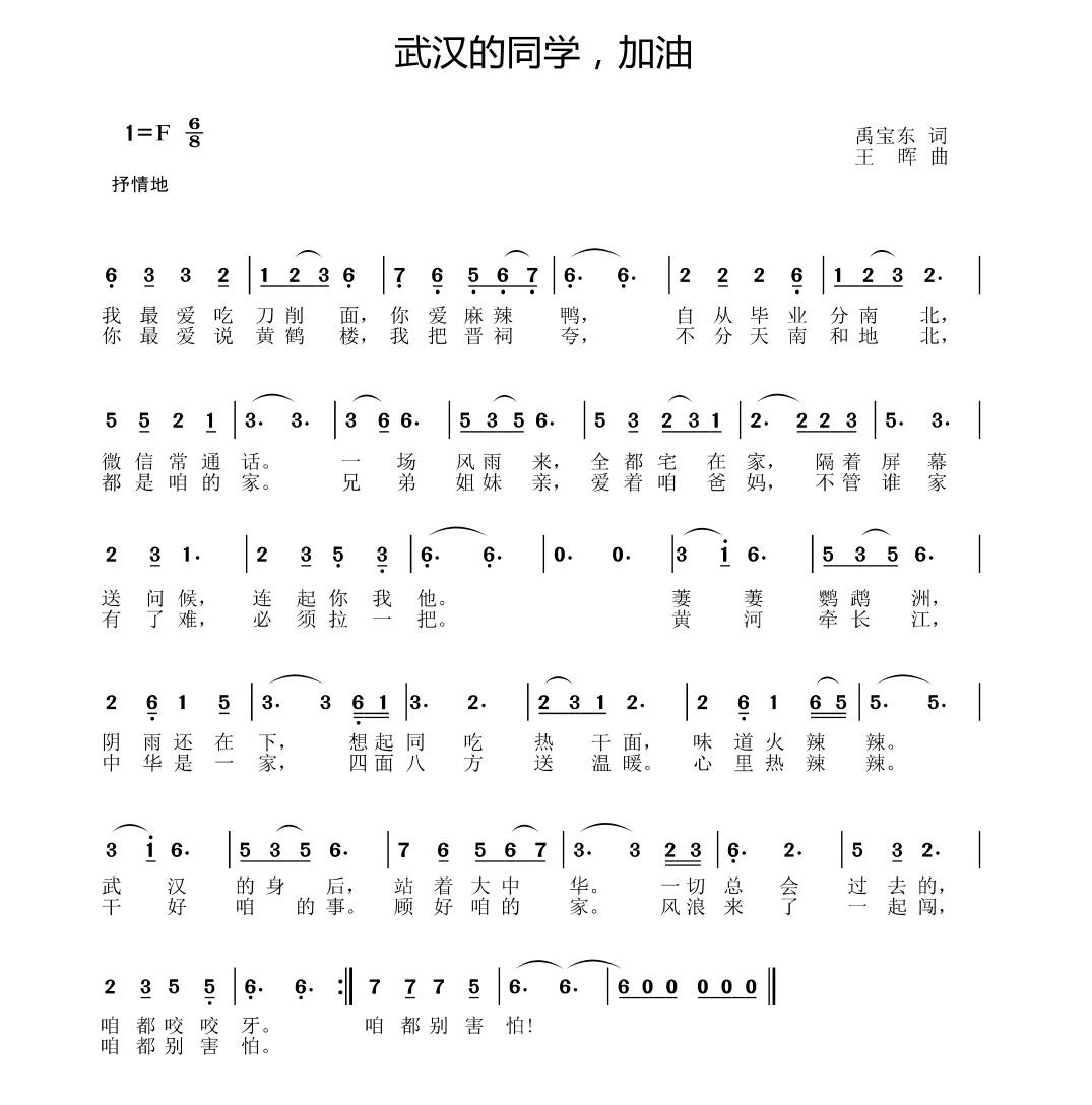 """【眾志成城戰""""疫""""必勝】10:歌曲《武漢的同學,加油!》"""