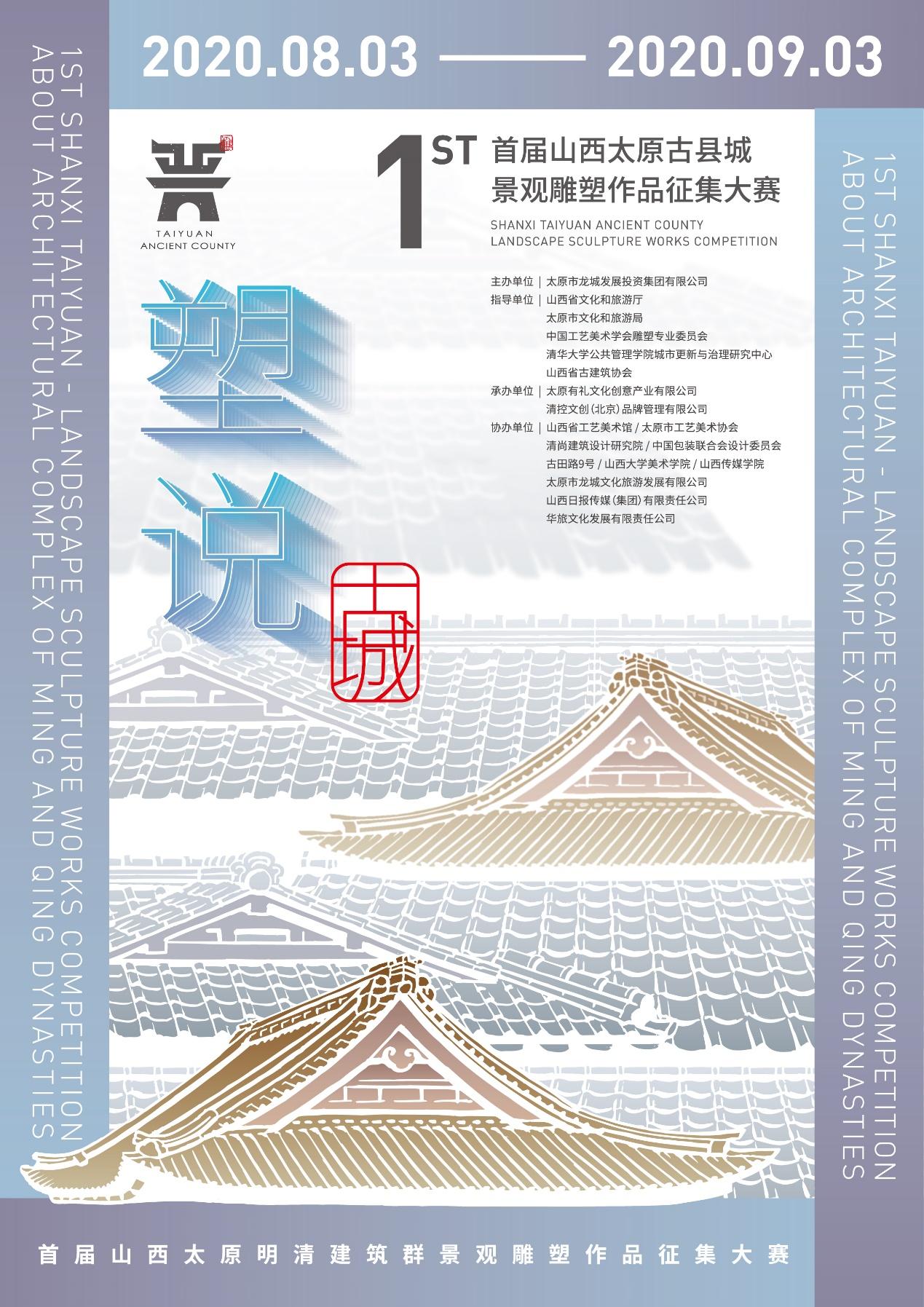 首届太原古县城景观雕塑大赛作品征集20万元奖金等你来