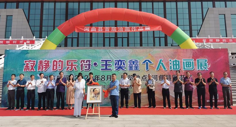 河曲县首届油画作品展开展
