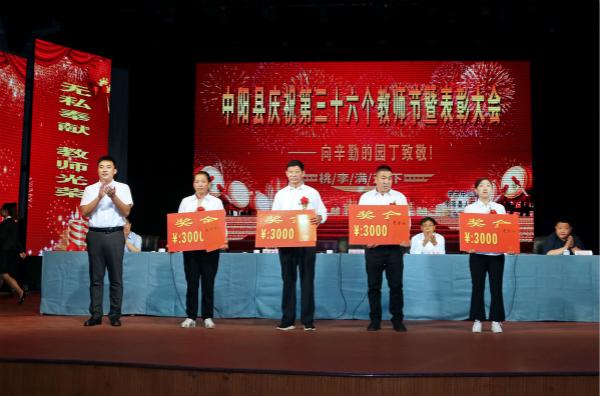 向园丁致敬中阳县召开教师节表彰大会