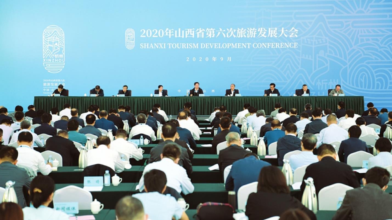 山西省第六次旅游发展大会在忻州召开