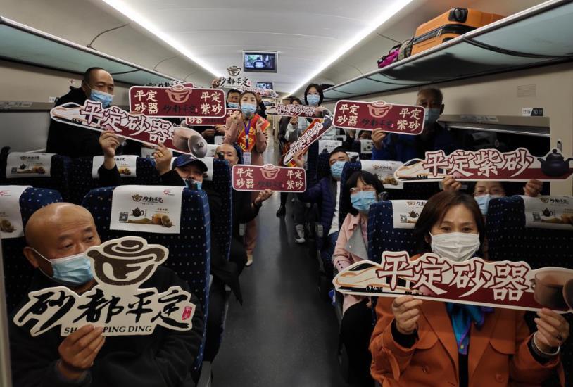 """""""砂都平定""""高铁专列发车开启全新品牌之旅"""