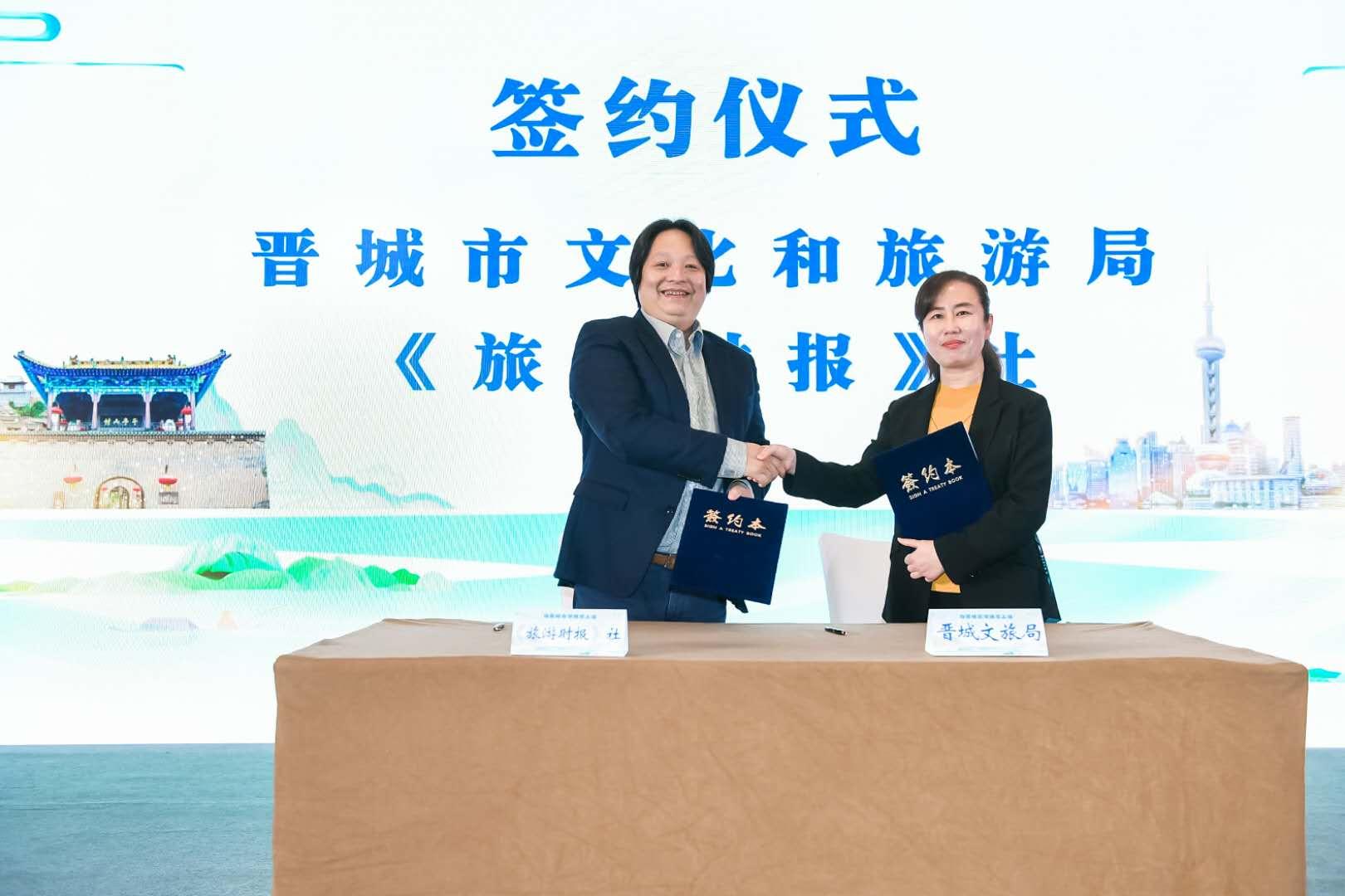 古堡遇见繁华都市2020晋城古堡主题游(上海)推介会举行
