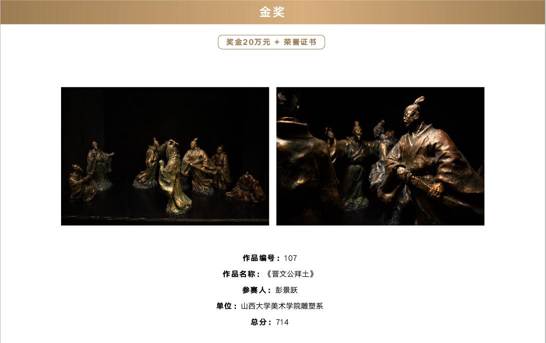 首届太原古县城景观雕塑大赛收官