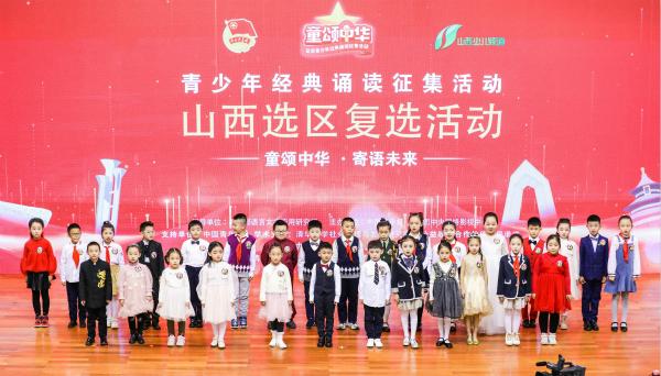 山西6位选手晋级全国青少年经典诵读征集活动总决赛