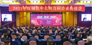 2021年煤钢焦中长期合同洽谈衔接会在太原召开