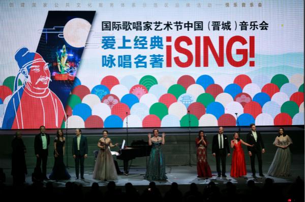 国际歌唱家艺术节中国音乐会在晋城激情唱响
