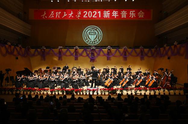 太原理工大学举办2021新年音乐会