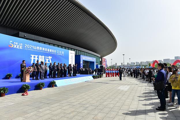 2021山西教育装备展览会开幕1500余种展品亮相