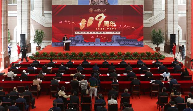 庆祝建校119周年太原理工大学主题活动异彩纷呈