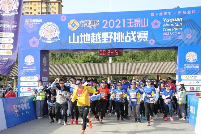 近千名选手玉泉山开跑穿梭山水间尽享生态美