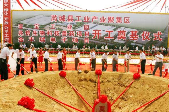 三大工业园区开工奠基仪式。  肖永杰 摄